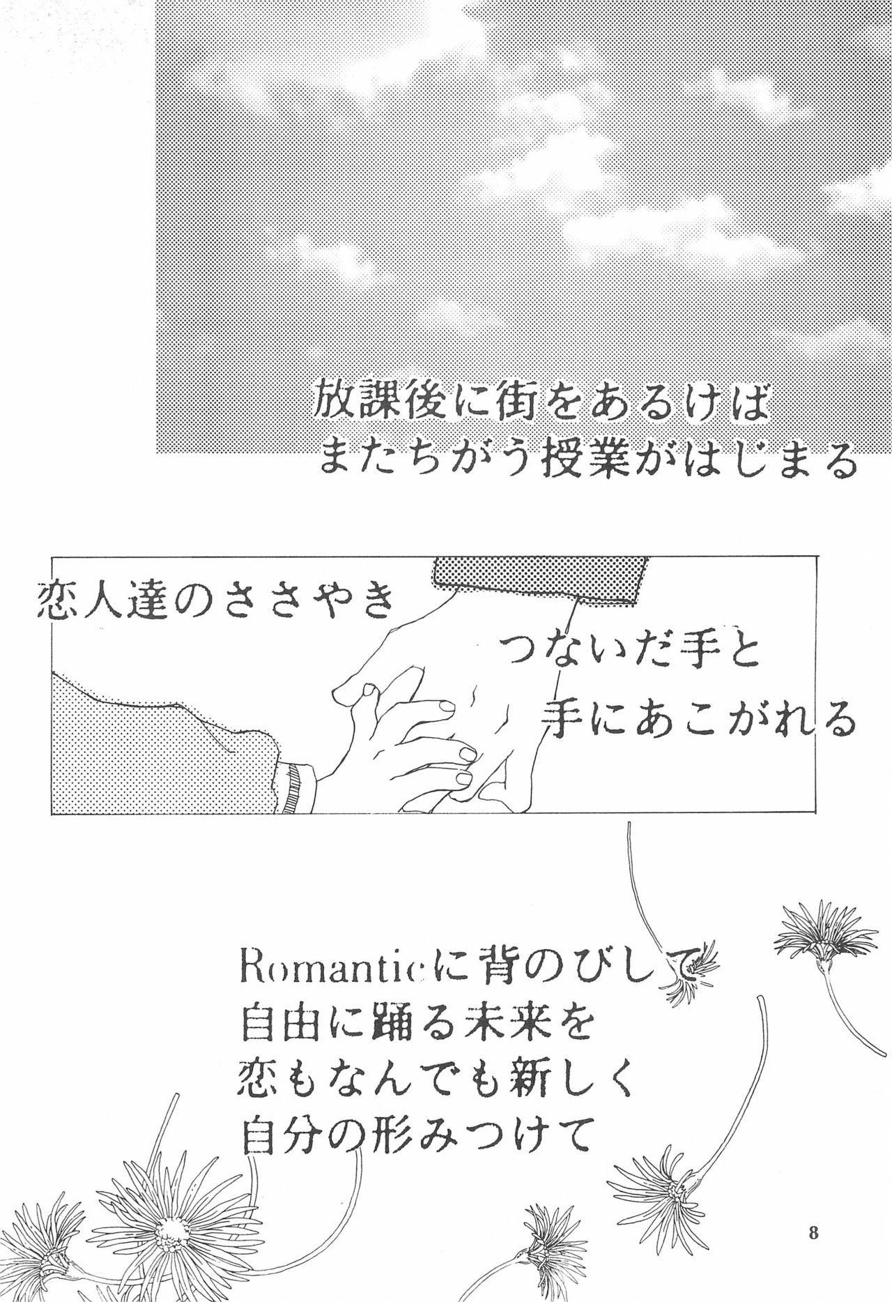 Otome no Inori Heavy-kyuu 2 7