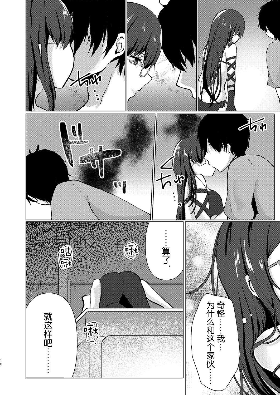 Yoizamenu yoru wa kanro no aji 9