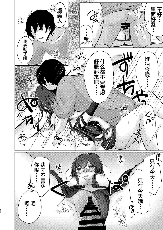 Yoizamenu yoru wa kanro no aji 15