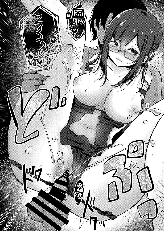 Yoizamenu yoru wa kanro no aji 19