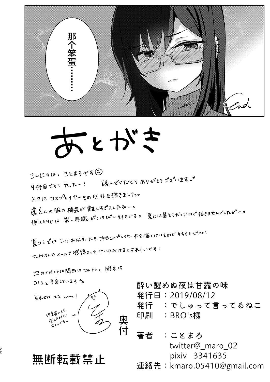 Yoizamenu yoru wa kanro no aji 21