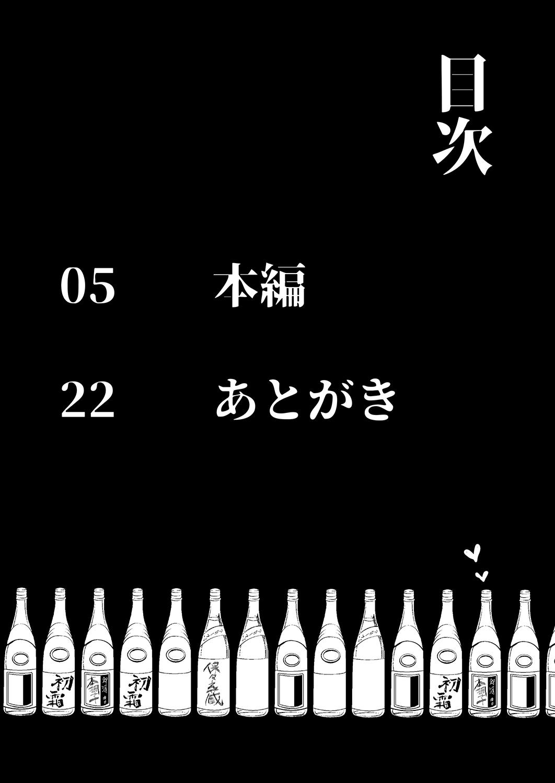 Yoizamenu yoru wa kanro no aji 3