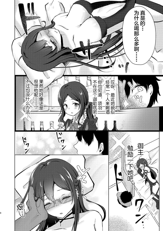 Yoizamenu yoru wa kanro no aji 7