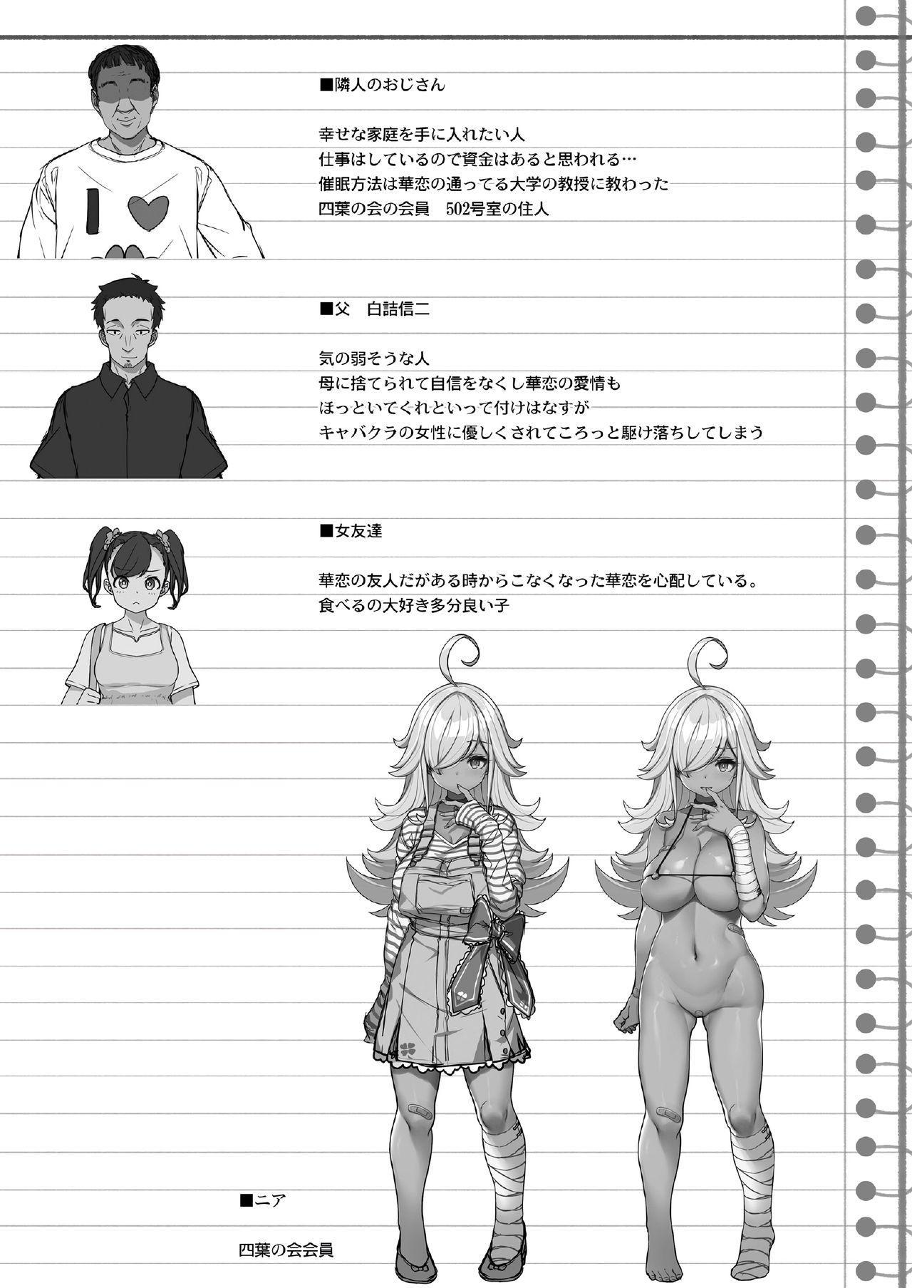 Tanetsuke Oji-san to Papakko JD Saimin Seikatsu 29
