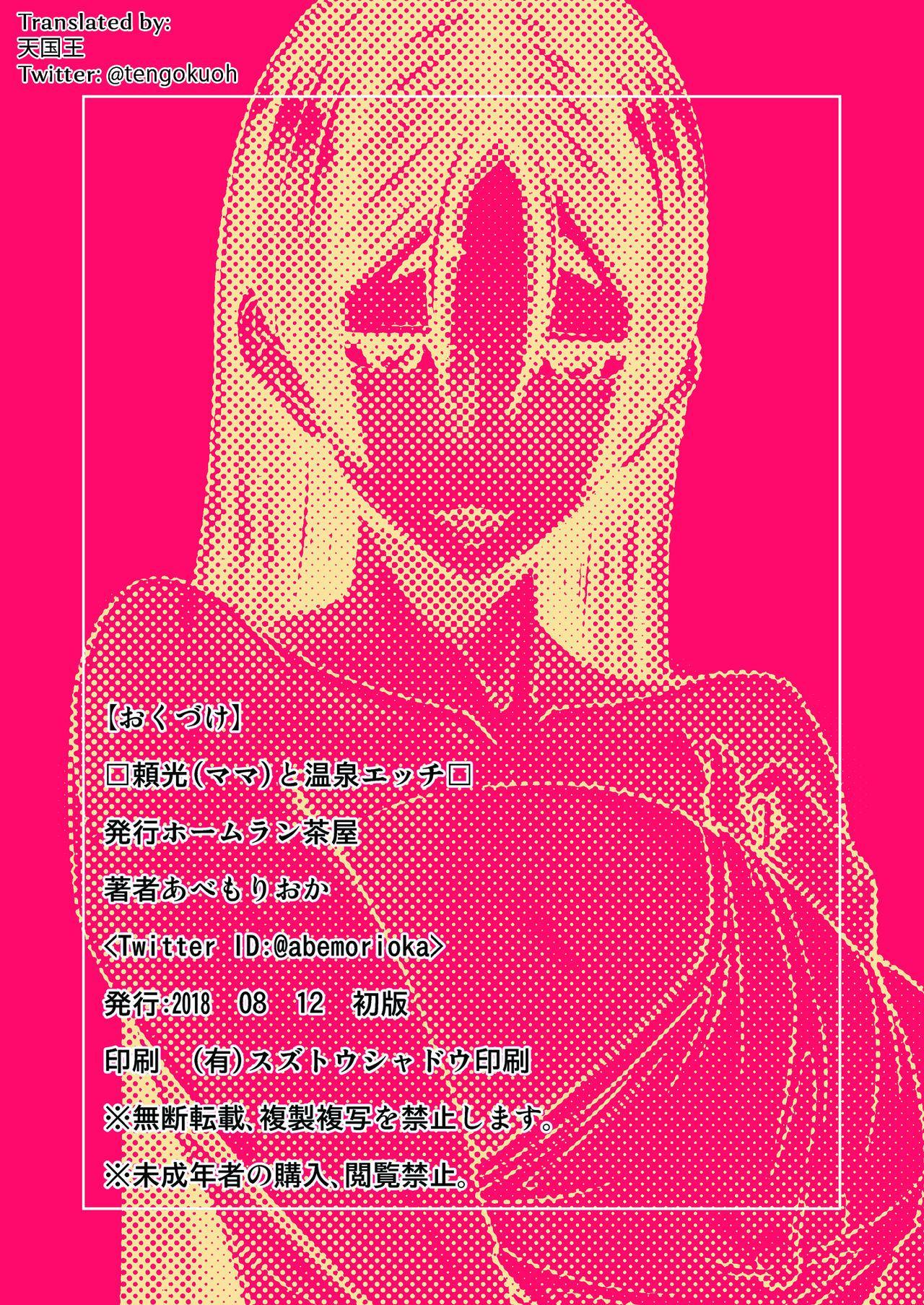 [Homerun Chaya (Abe Morioka)] Raikou (Mama) to Onsen Ecchi | Hot Spring Sex with Mama Raikou (Fate/Grand Order) [English] [Digital] 25