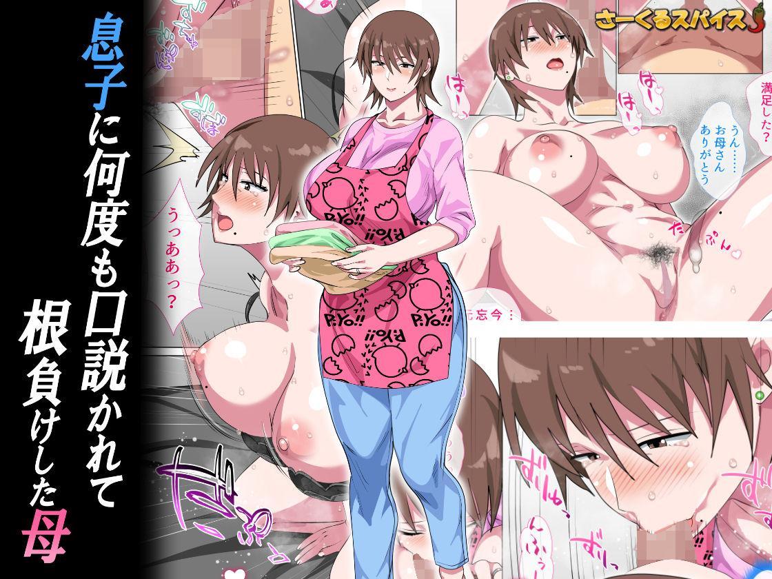 Musuko ni Nando mo Kudokarete Konmake Shita Haha 0