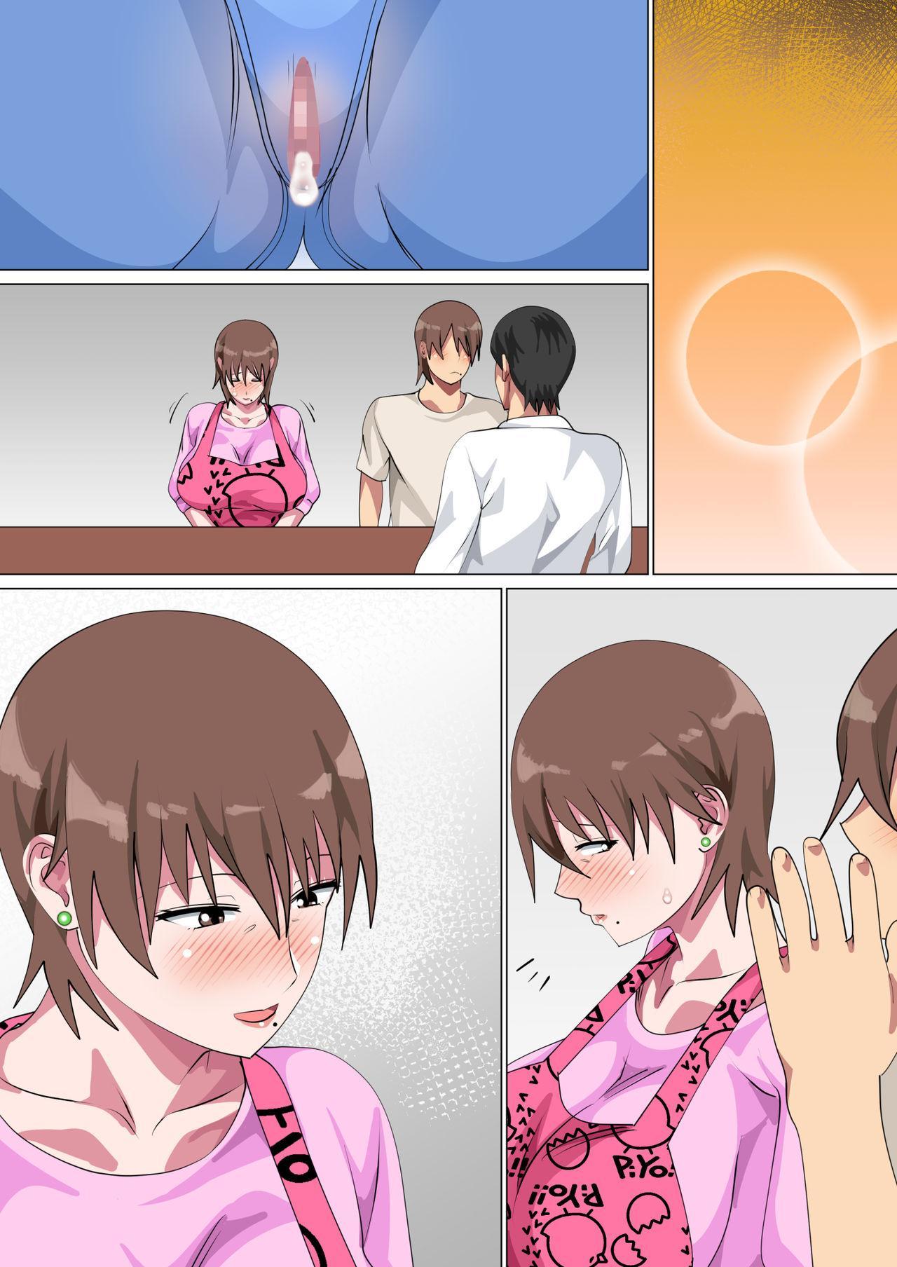 Musuko ni Nando mo Kudokarete Konmake Shita Haha 220