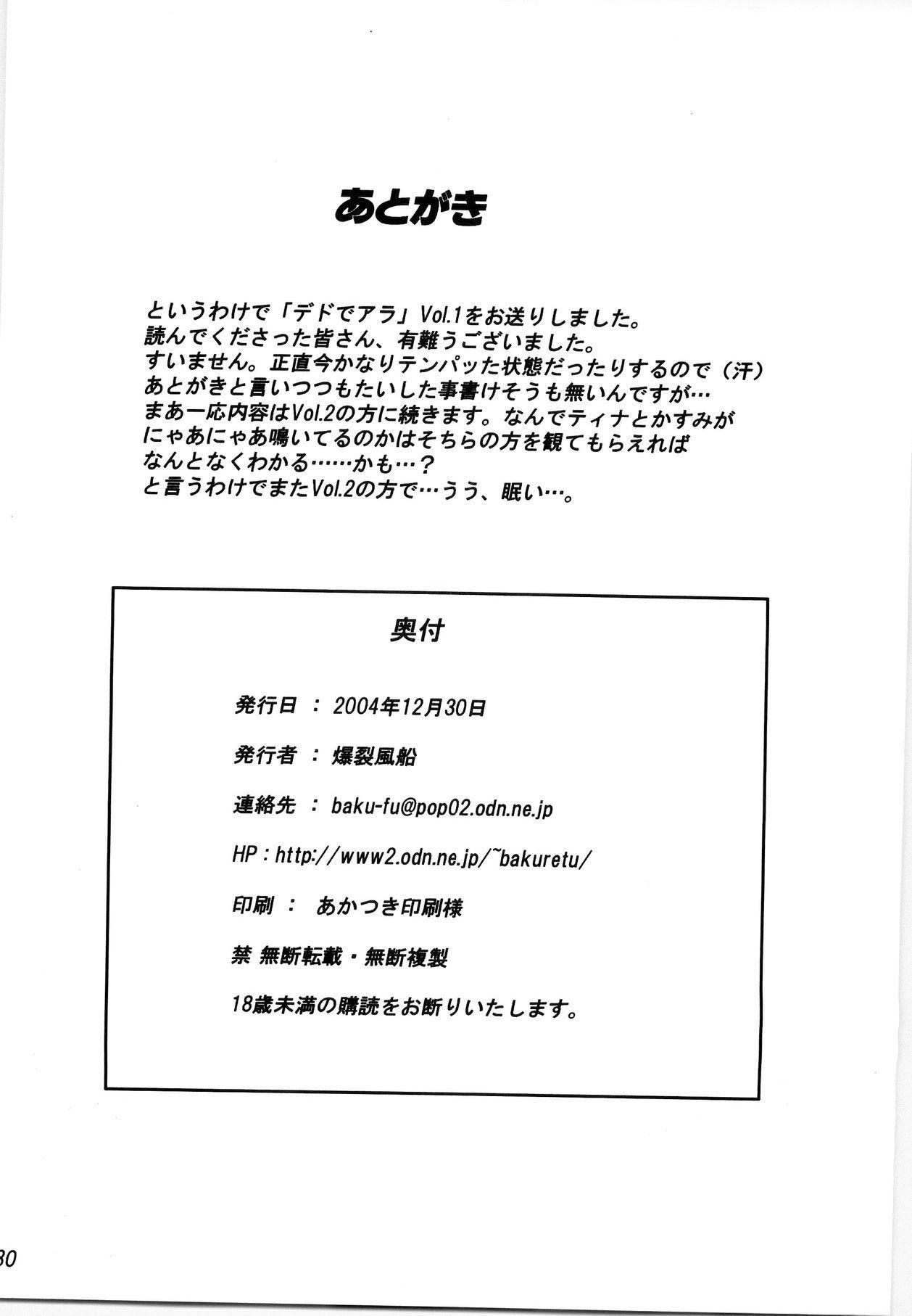 Dedo de Ara Vol.1 28
