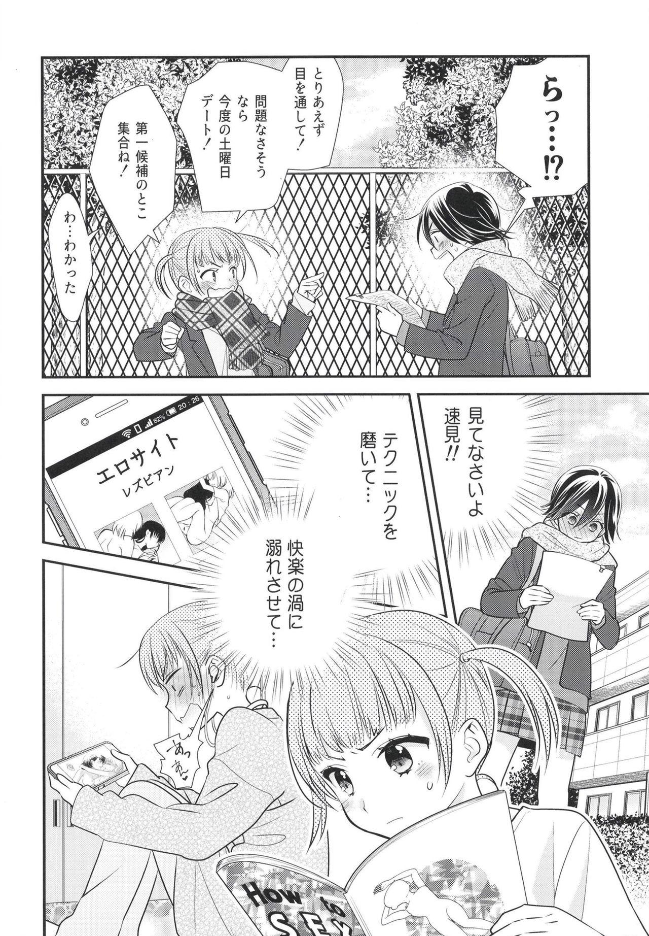 Sawarukara, Sawatte. 11