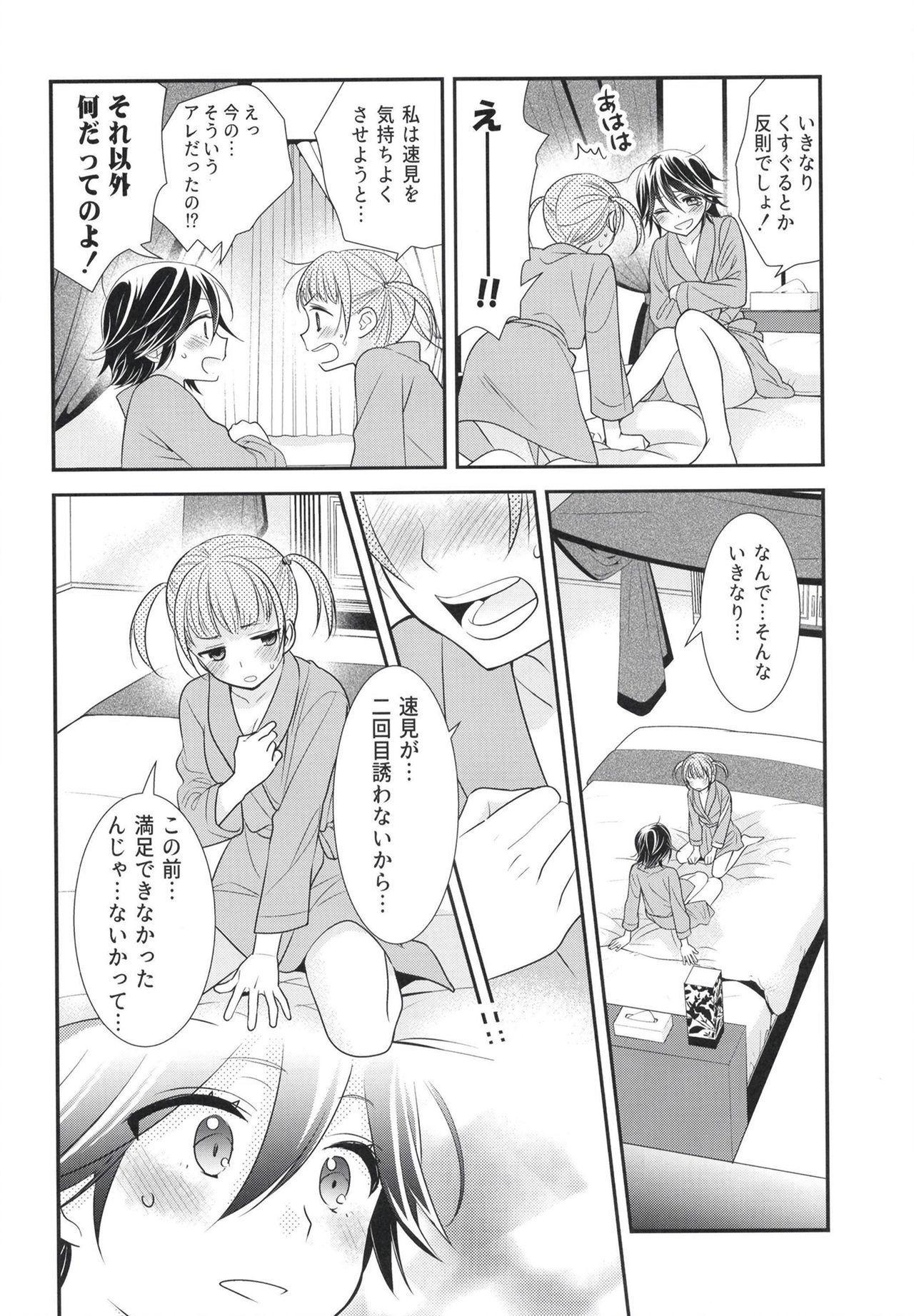 Sawarukara, Sawatte. 17