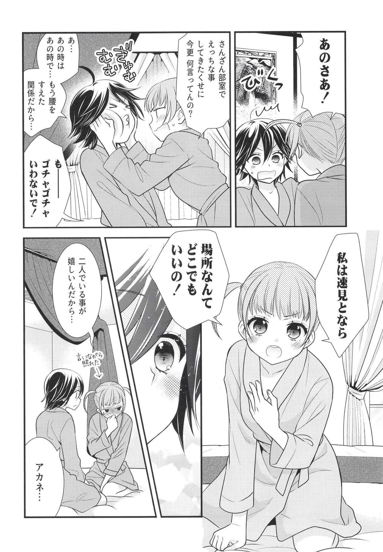 Sawarukara, Sawatte. 19