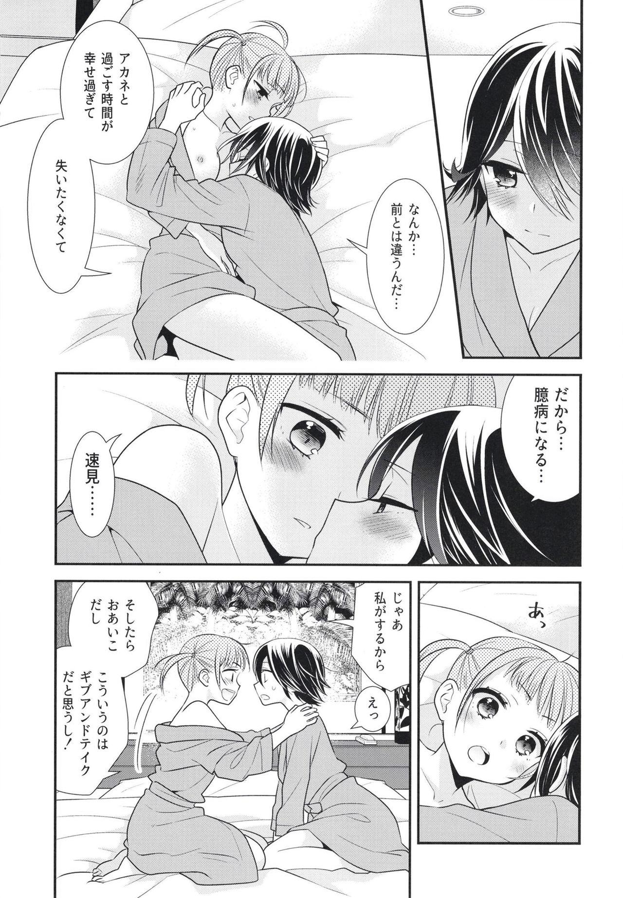 Sawarukara, Sawatte. 22