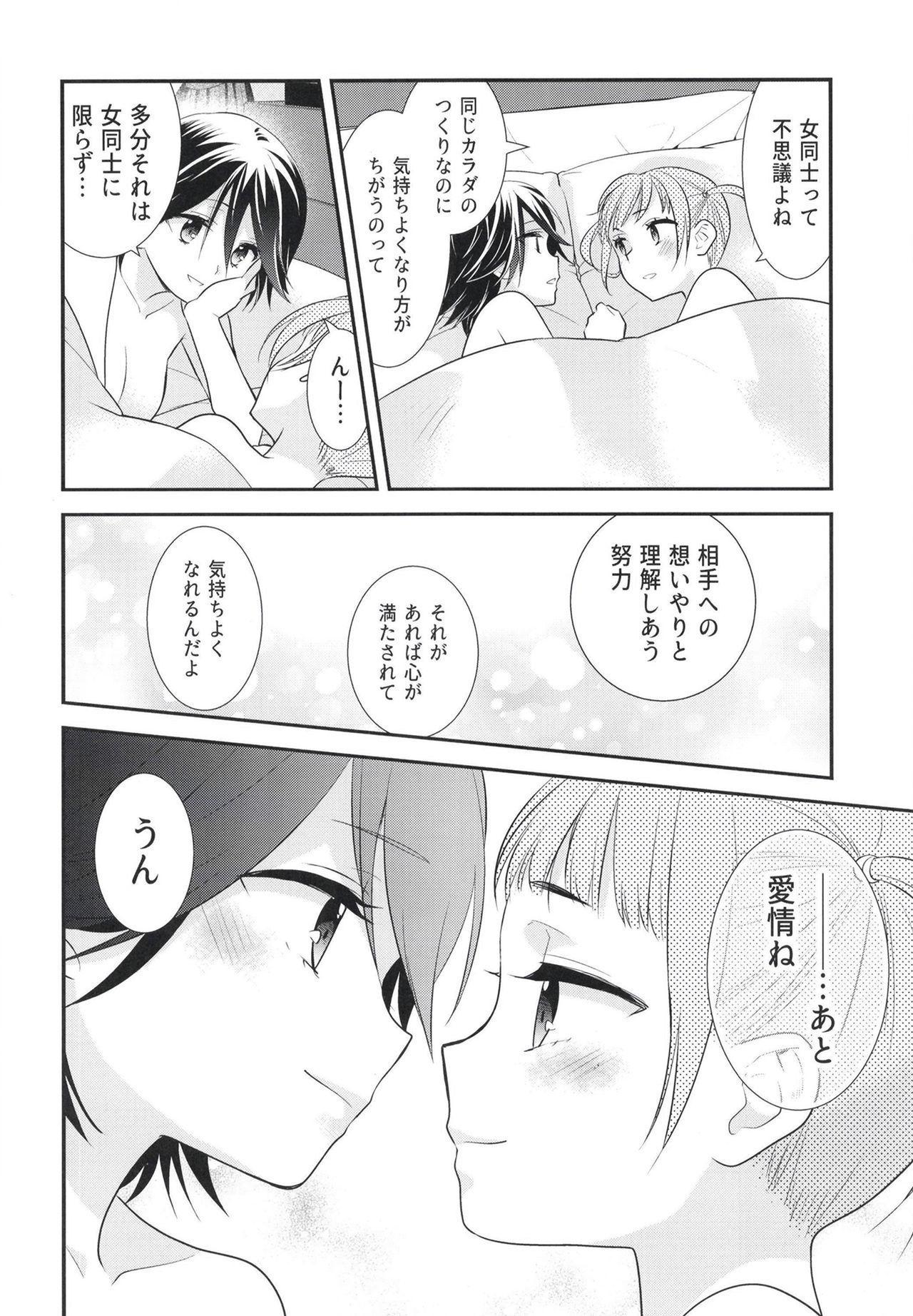 Sawarukara, Sawatte. 27