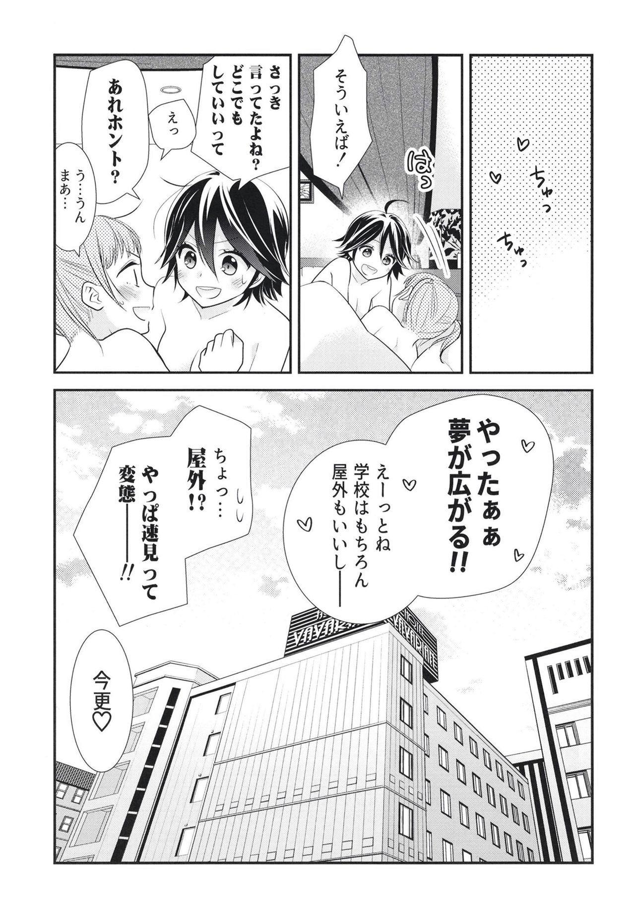 Sawarukara, Sawatte. 28