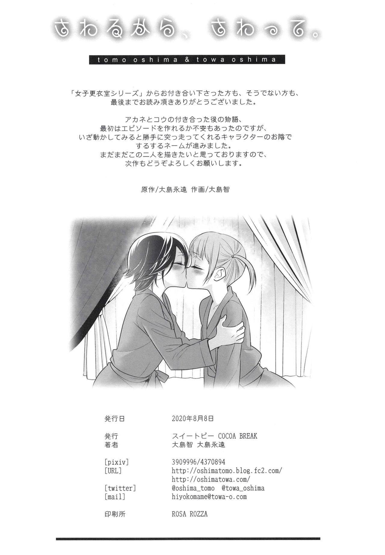 Sawarukara, Sawatte. 29