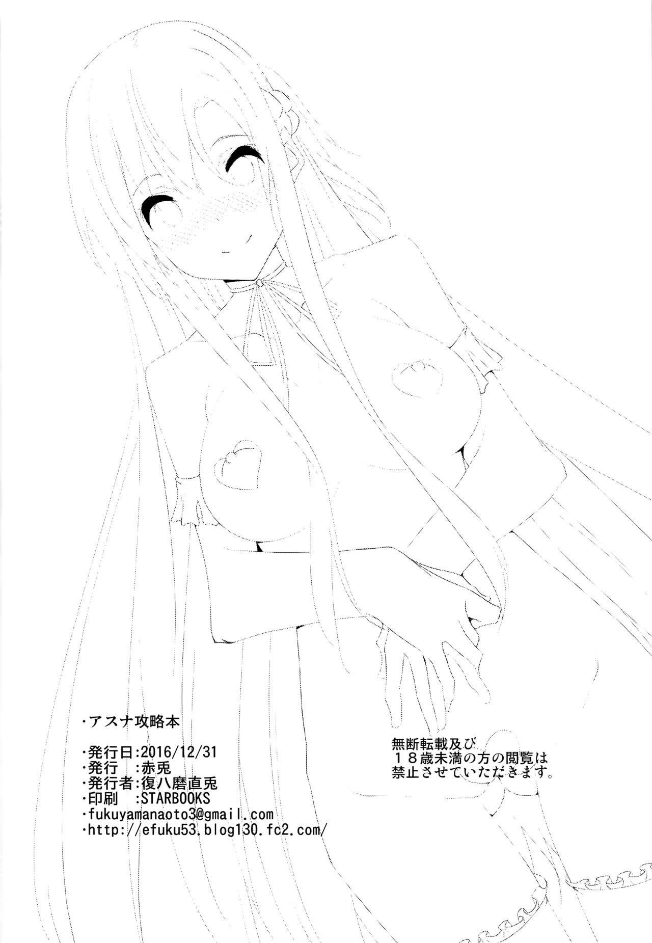 Asuna Kouryakubon 31