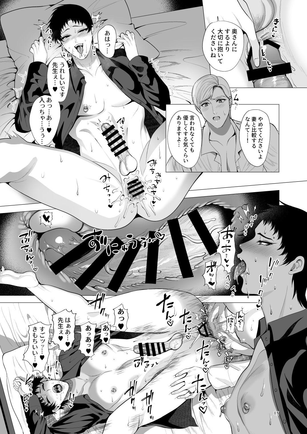 Kyozou no Sugata wa Chichi ni Nite iru 13