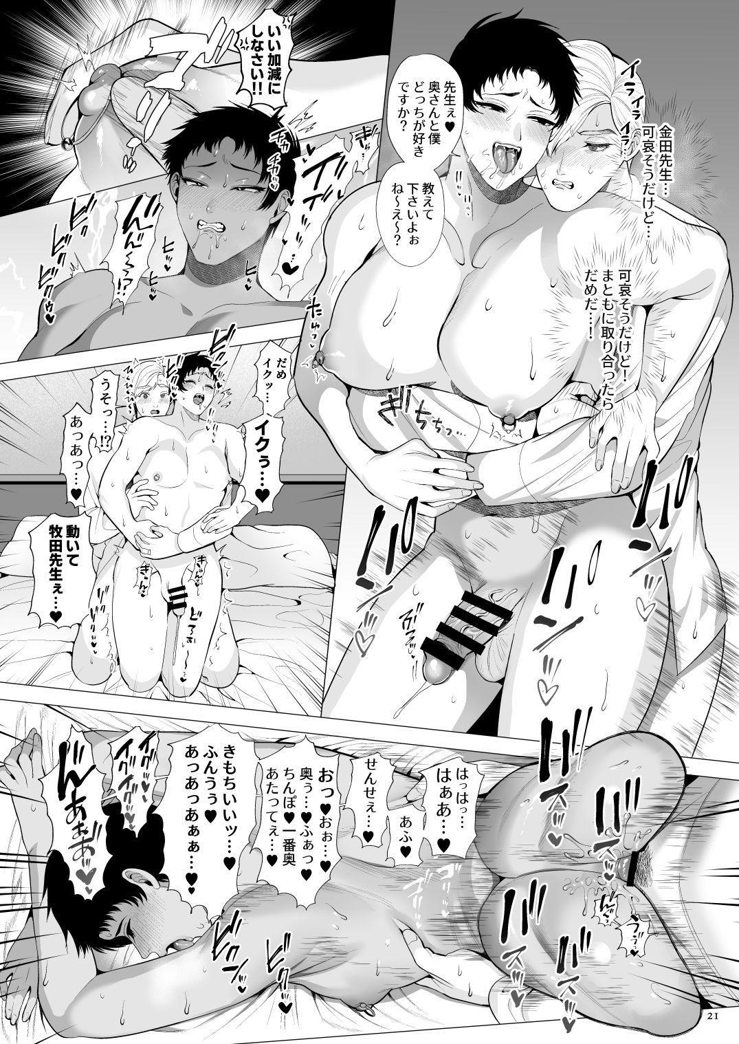 Kyozou no Sugata wa Chichi ni Nite iru 19