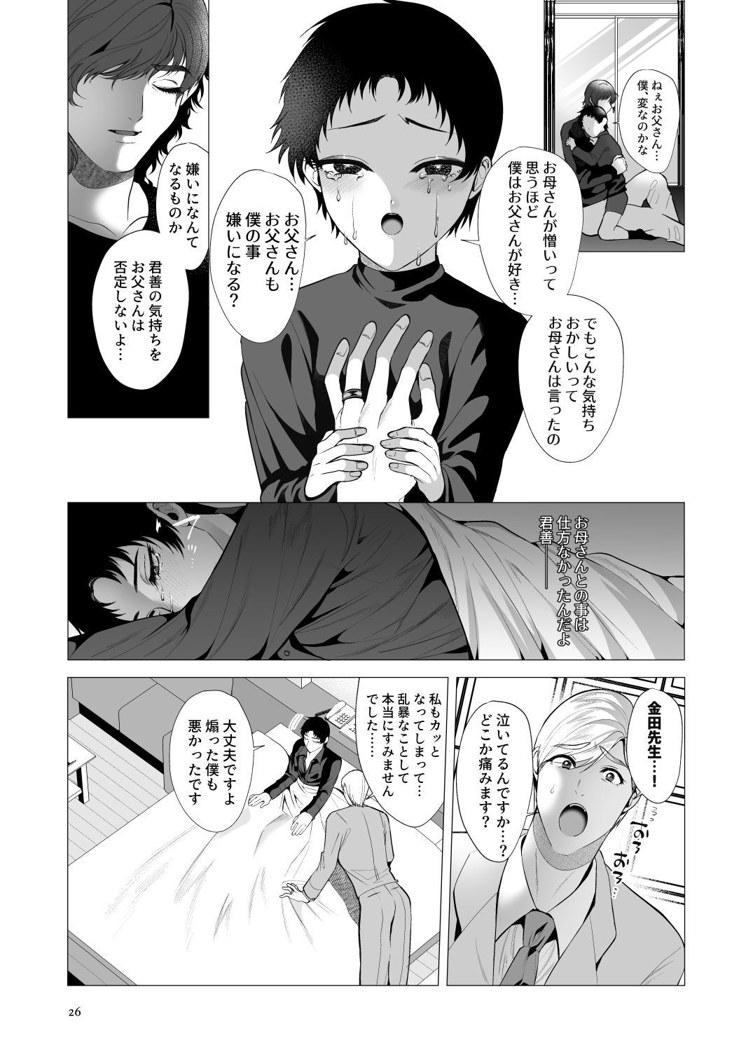Kyozou no Sugata wa Chichi ni Nite iru 24