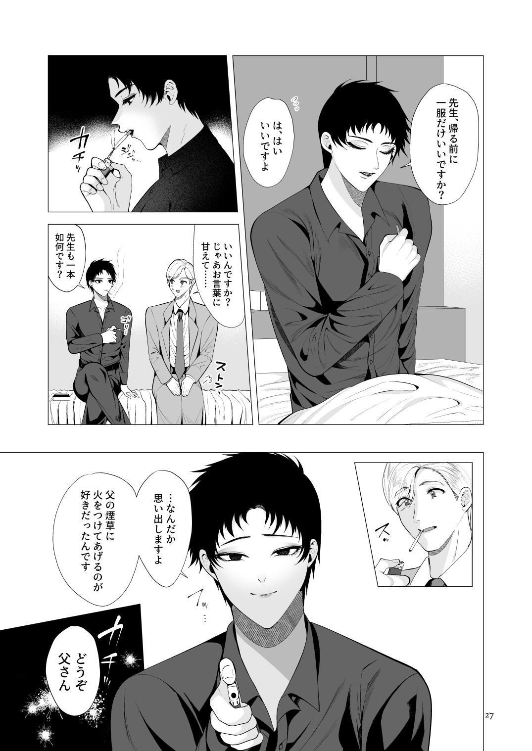 Kyozou no Sugata wa Chichi ni Nite iru 25