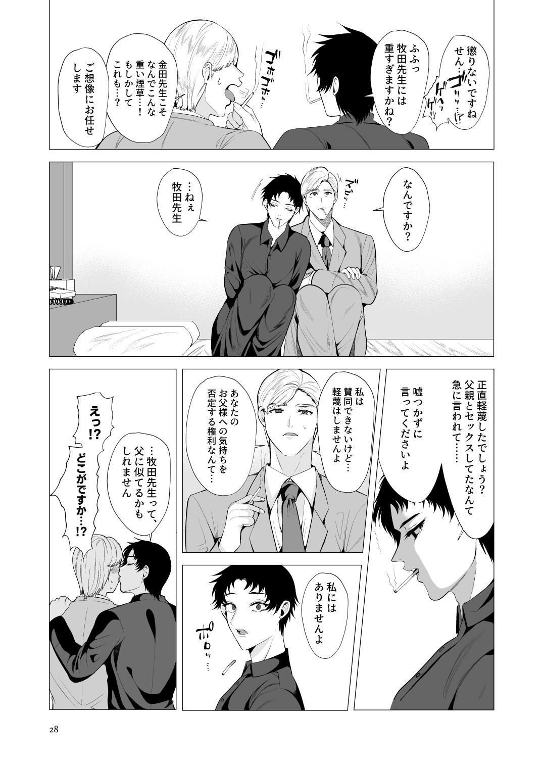 Kyozou no Sugata wa Chichi ni Nite iru 26