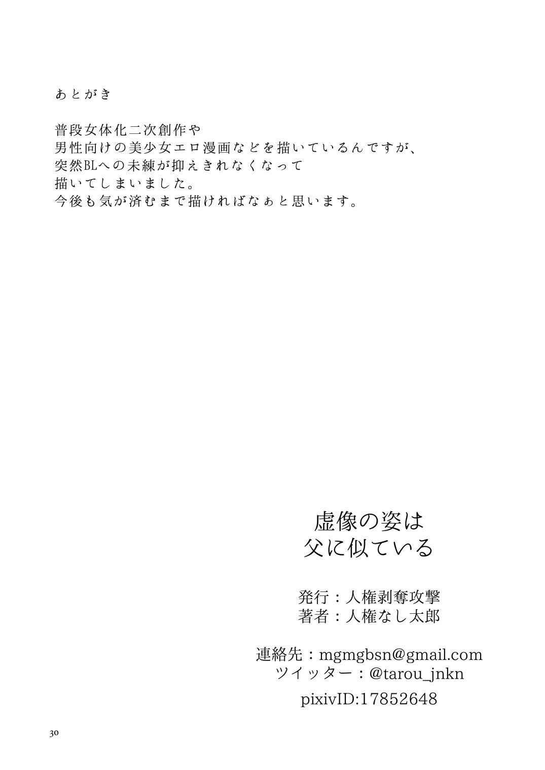 Kyozou no Sugata wa Chichi ni Nite iru 28