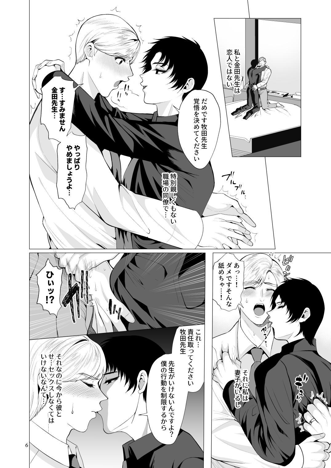 Kyozou no Sugata wa Chichi ni Nite iru 4