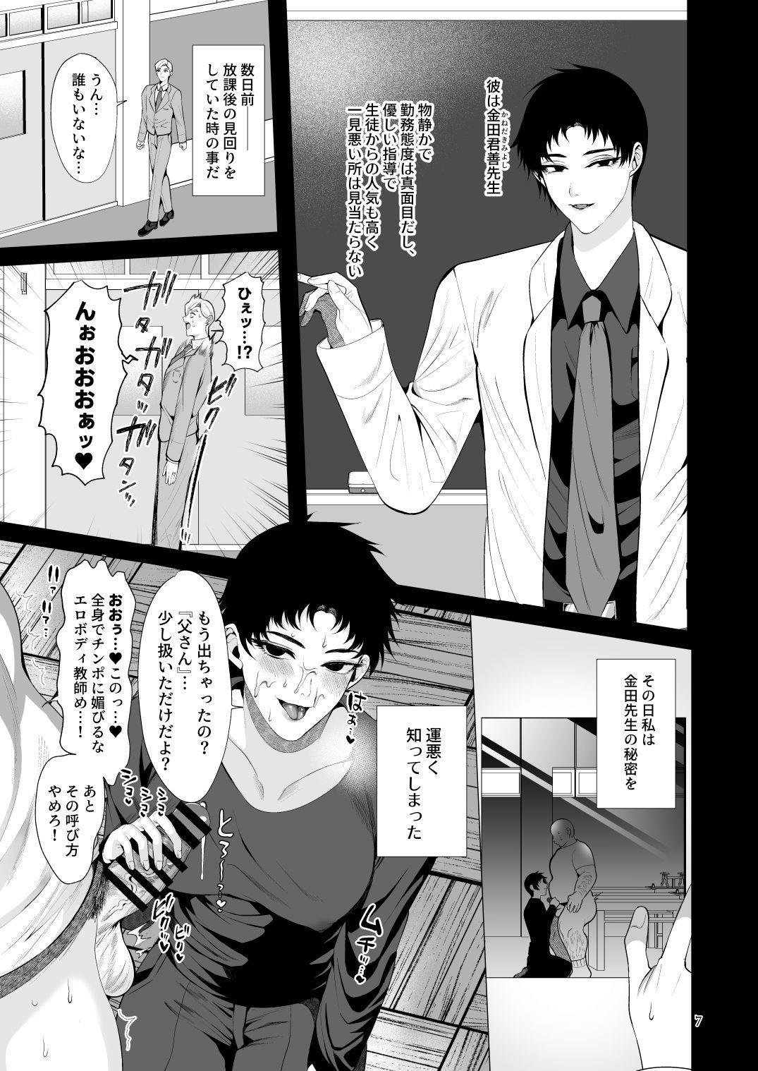 Kyozou no Sugata wa Chichi ni Nite iru 5