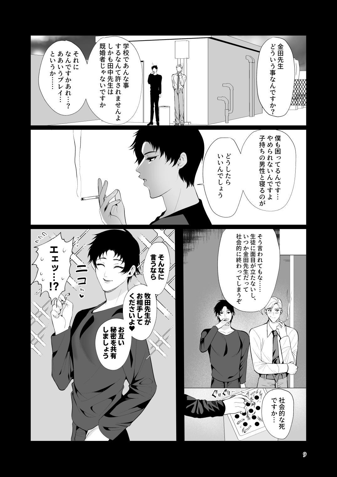 Kyozou no Sugata wa Chichi ni Nite iru 7