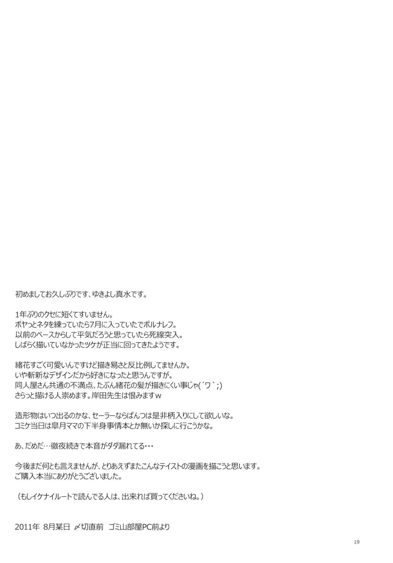 Natsu, Ryokan, Shakkintori. 17
