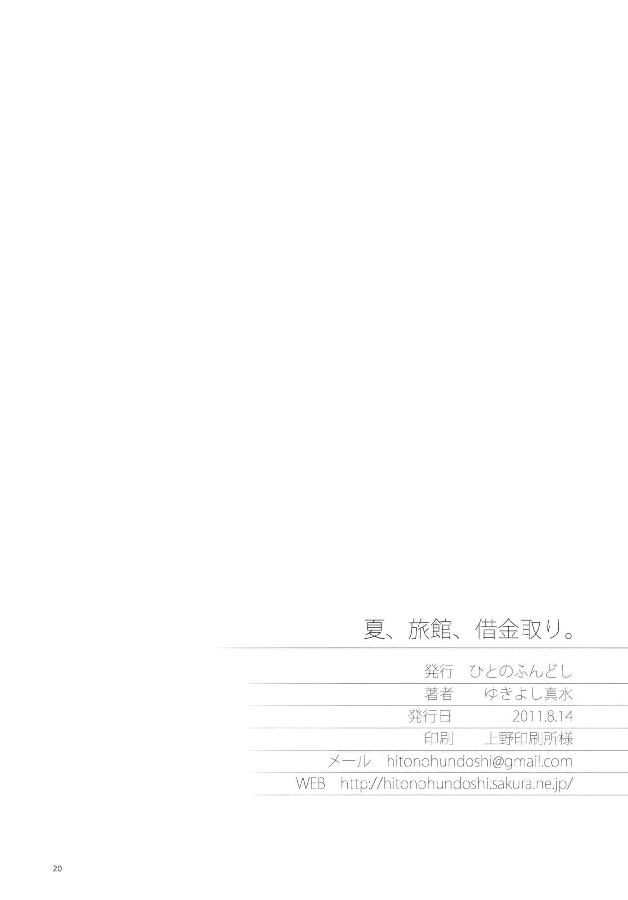 Natsu, Ryokan, Shakkintori. 18