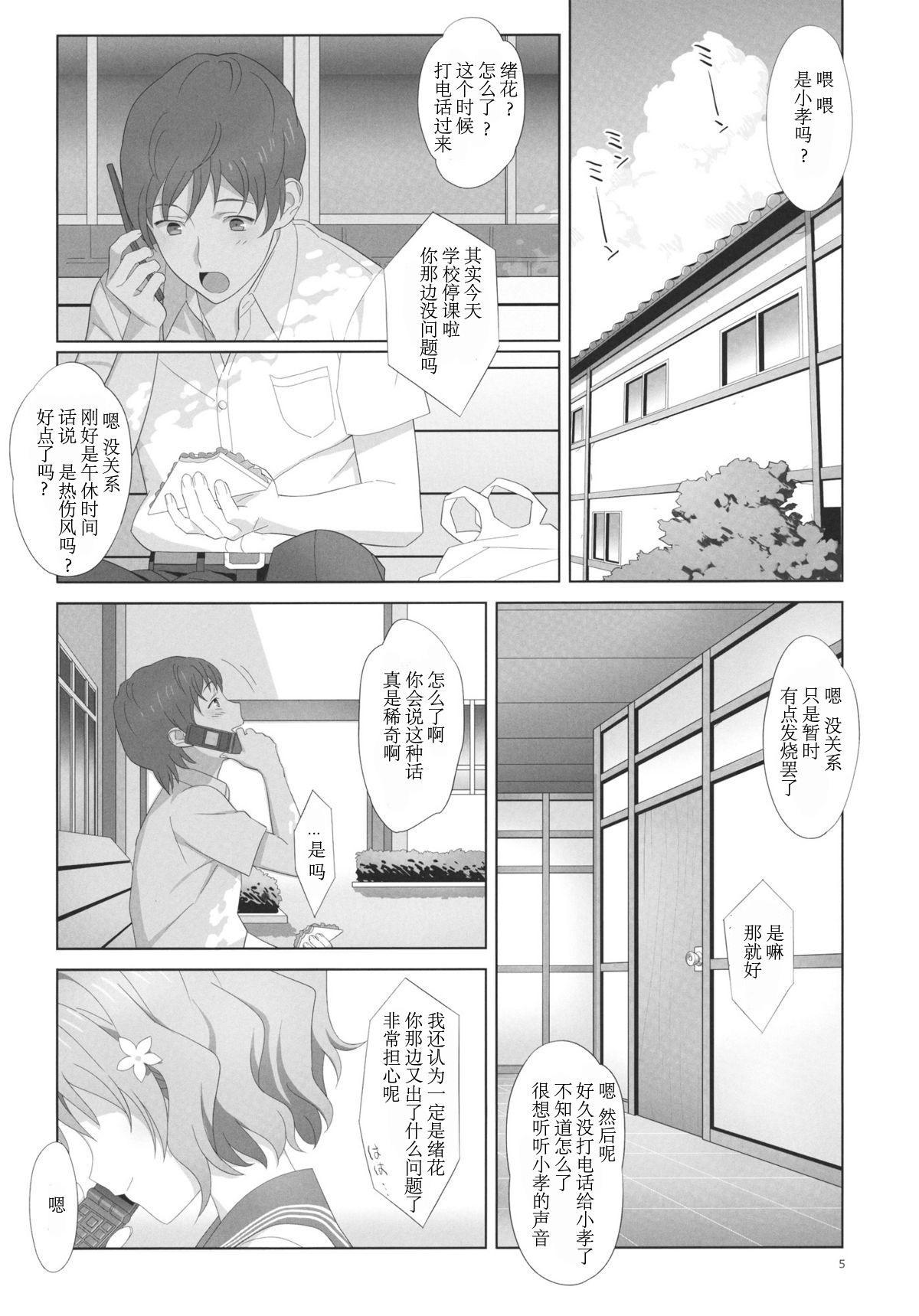 Natsu, Ryokan, Shakkintori. 3