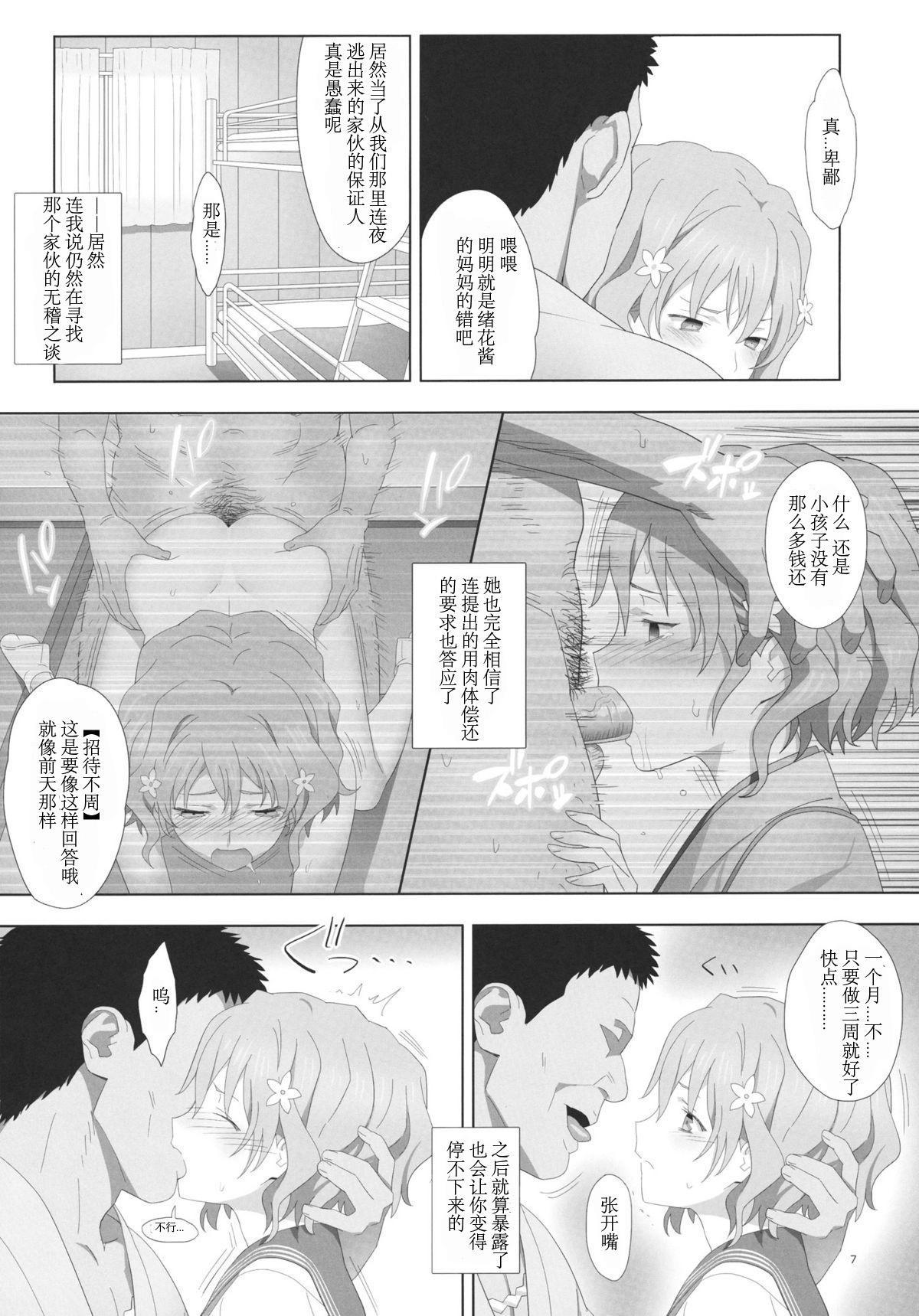 Natsu, Ryokan, Shakkintori. 5