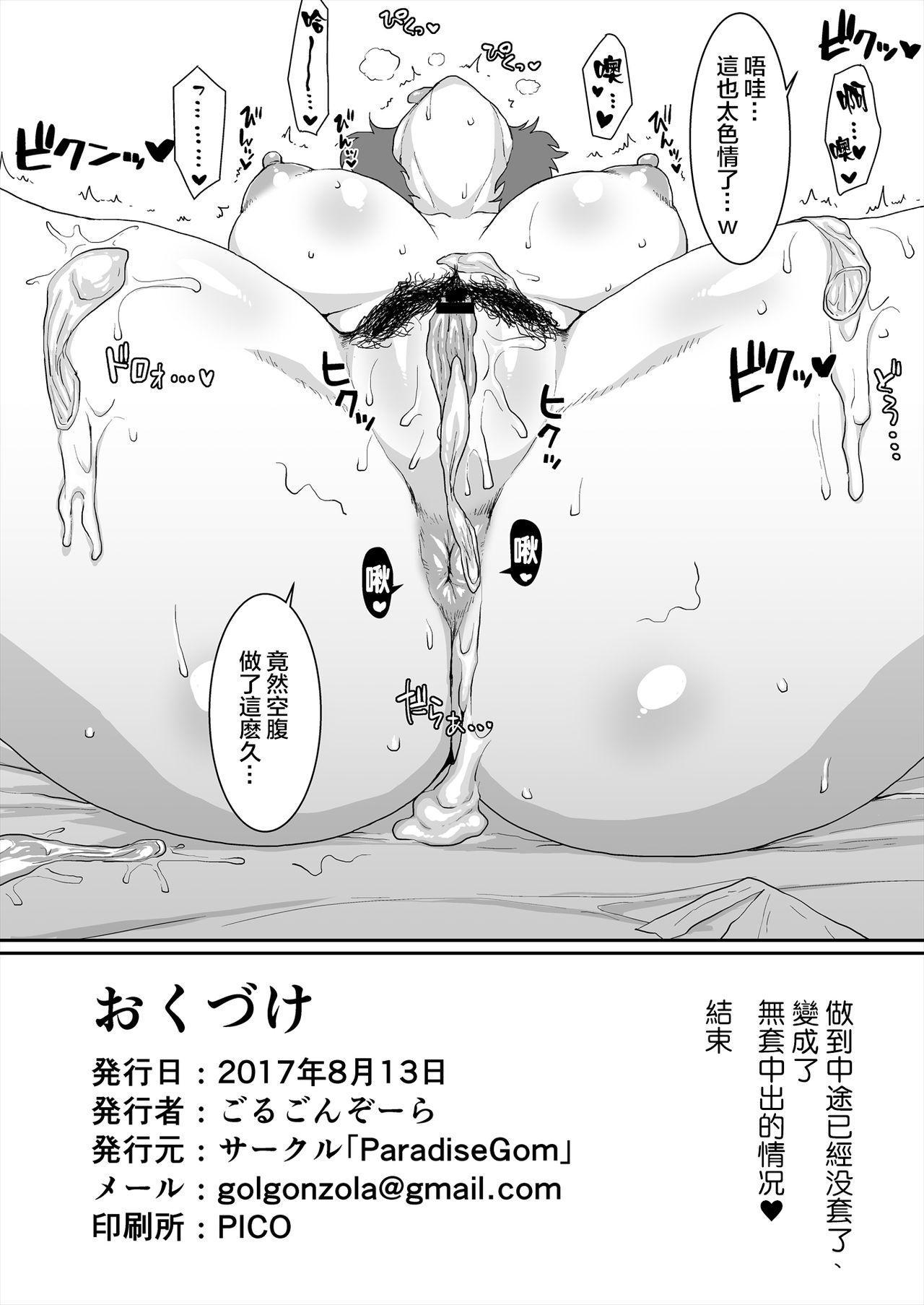 Omake no Matome+ 11