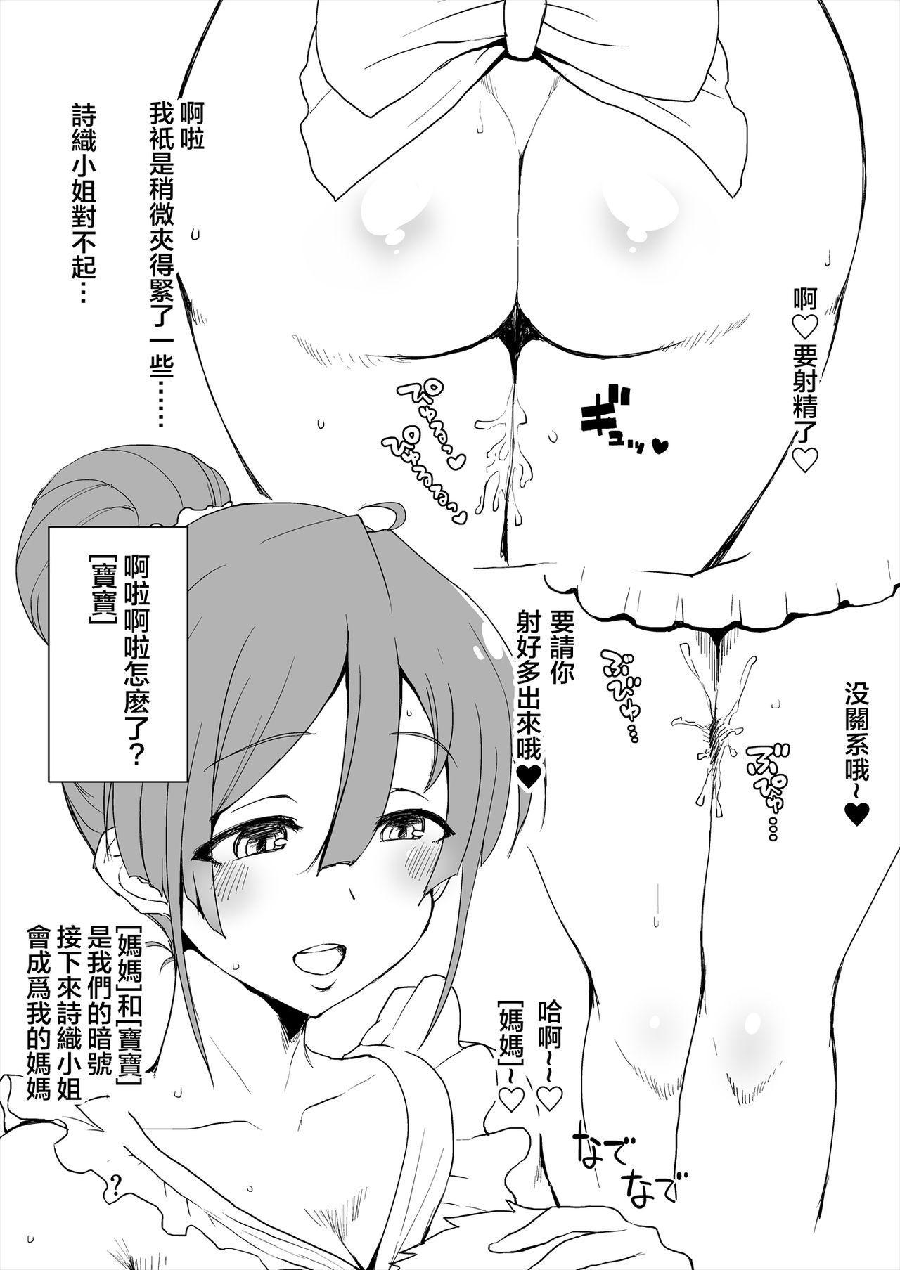 Omake no Matome+ 14