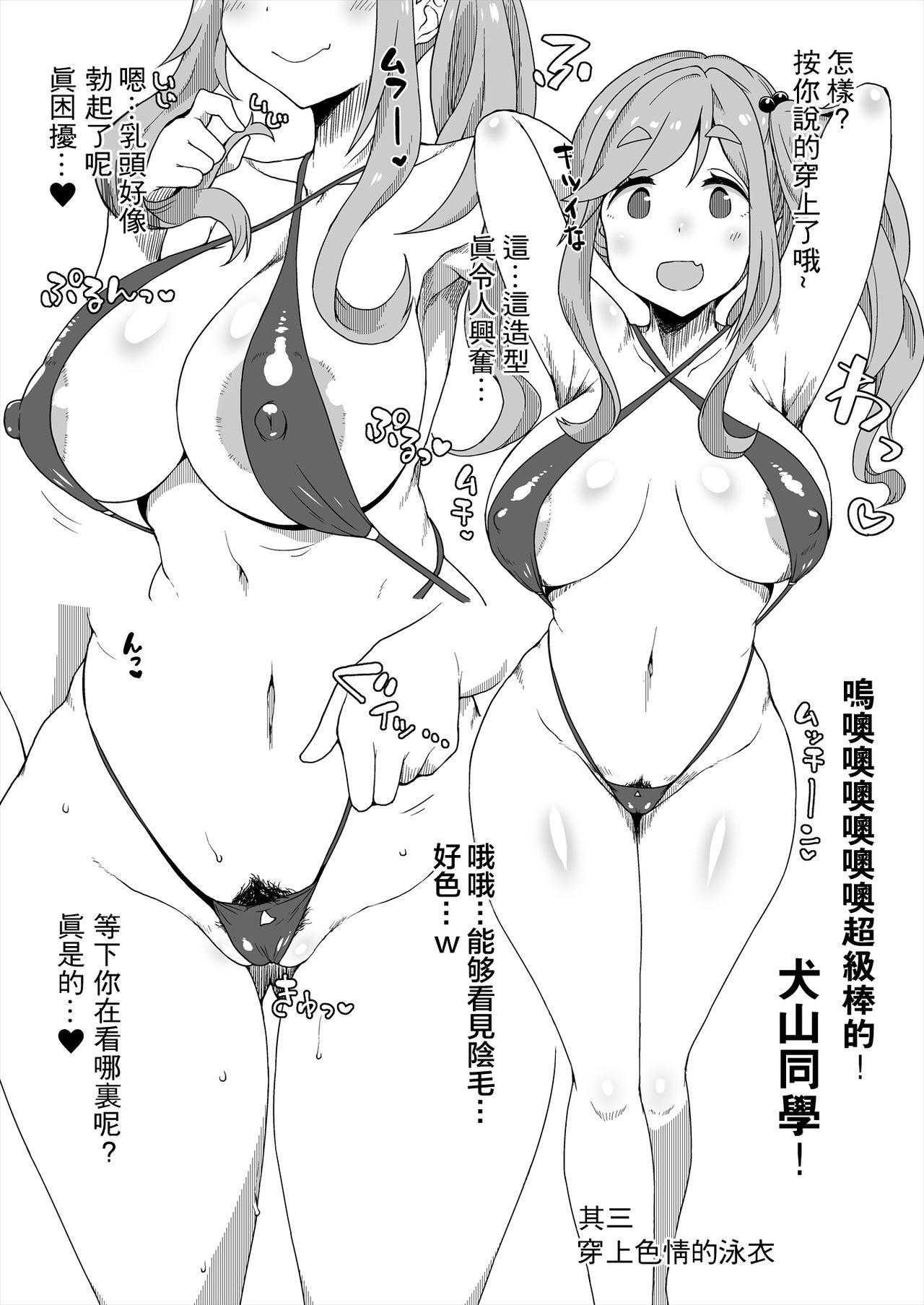 Omake no Matome+ 23