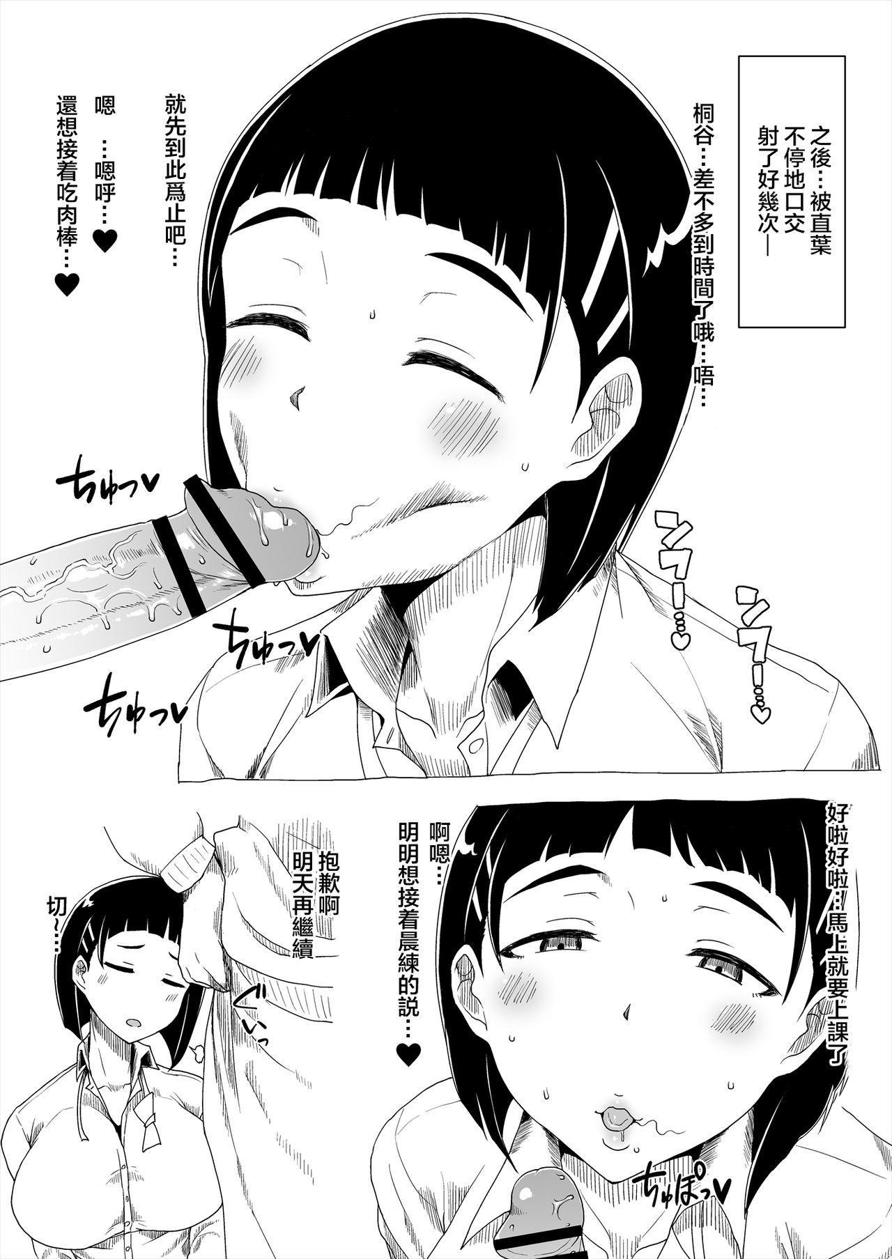 Omake no Matome+ 31