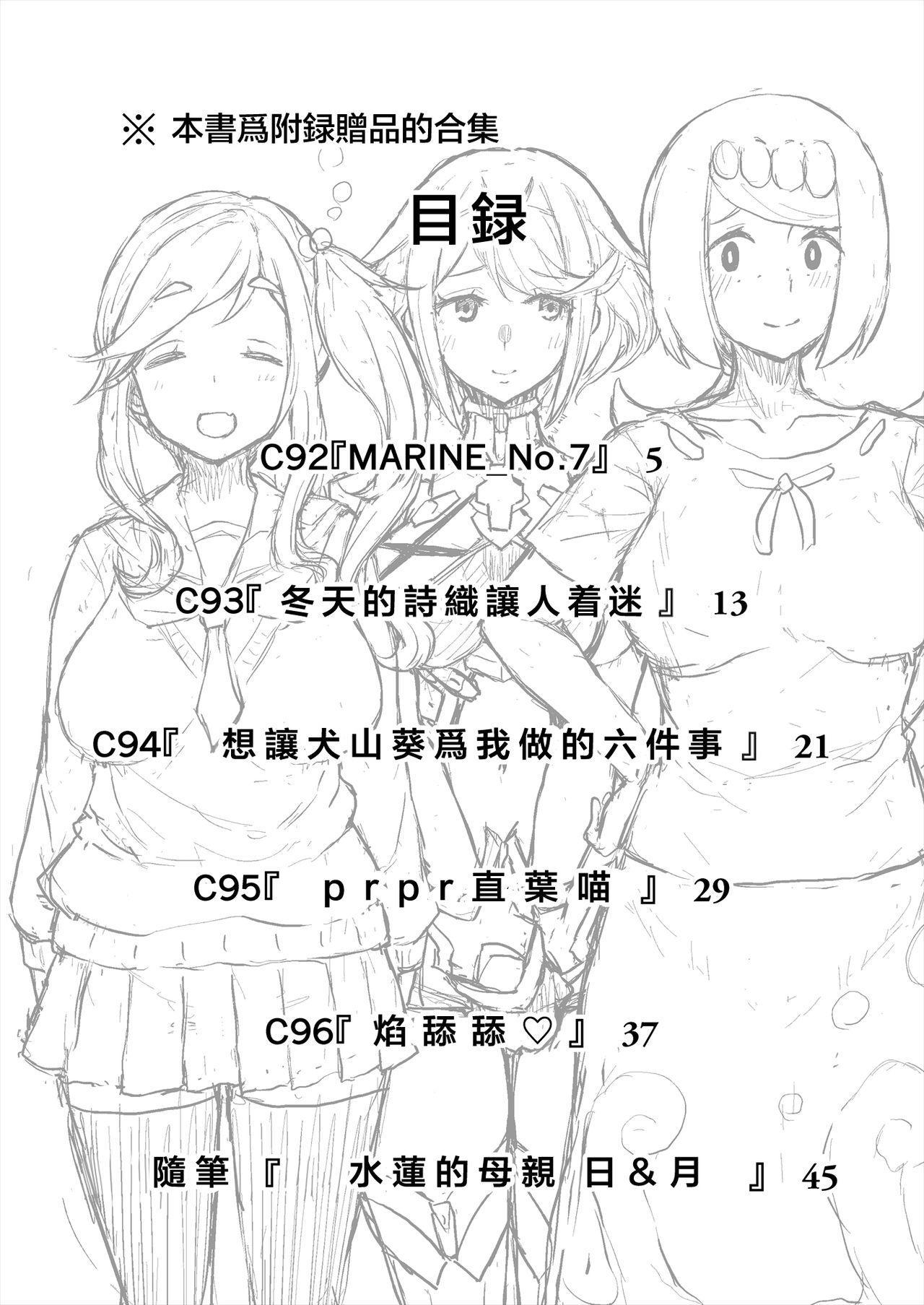 Omake no Matome+ 3