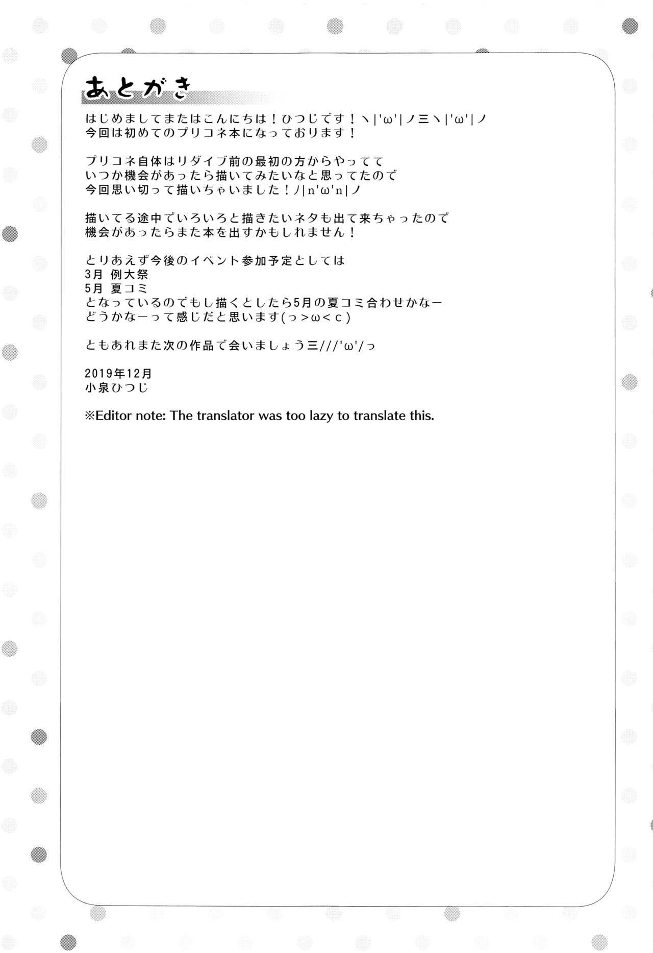 (C97) [Divine Fountain (Koizumi Hitsuji)] Hypnotic Perverted Sex With Kyouka-chan!! | Kyouka-chan to Saimin Hentai Ecchi!! (Princess Connect! Re:Dive) [English] [Melty Scans] 23