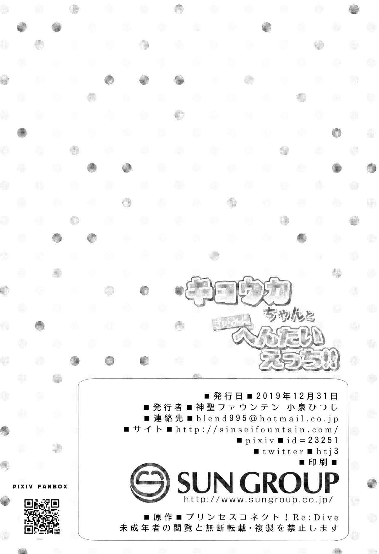 (C97) [Divine Fountain (Koizumi Hitsuji)] Hypnotic Perverted Sex With Kyouka-chan!! | Kyouka-chan to Saimin Hentai Ecchi!! (Princess Connect! Re:Dive) [English] [Melty Scans] 24