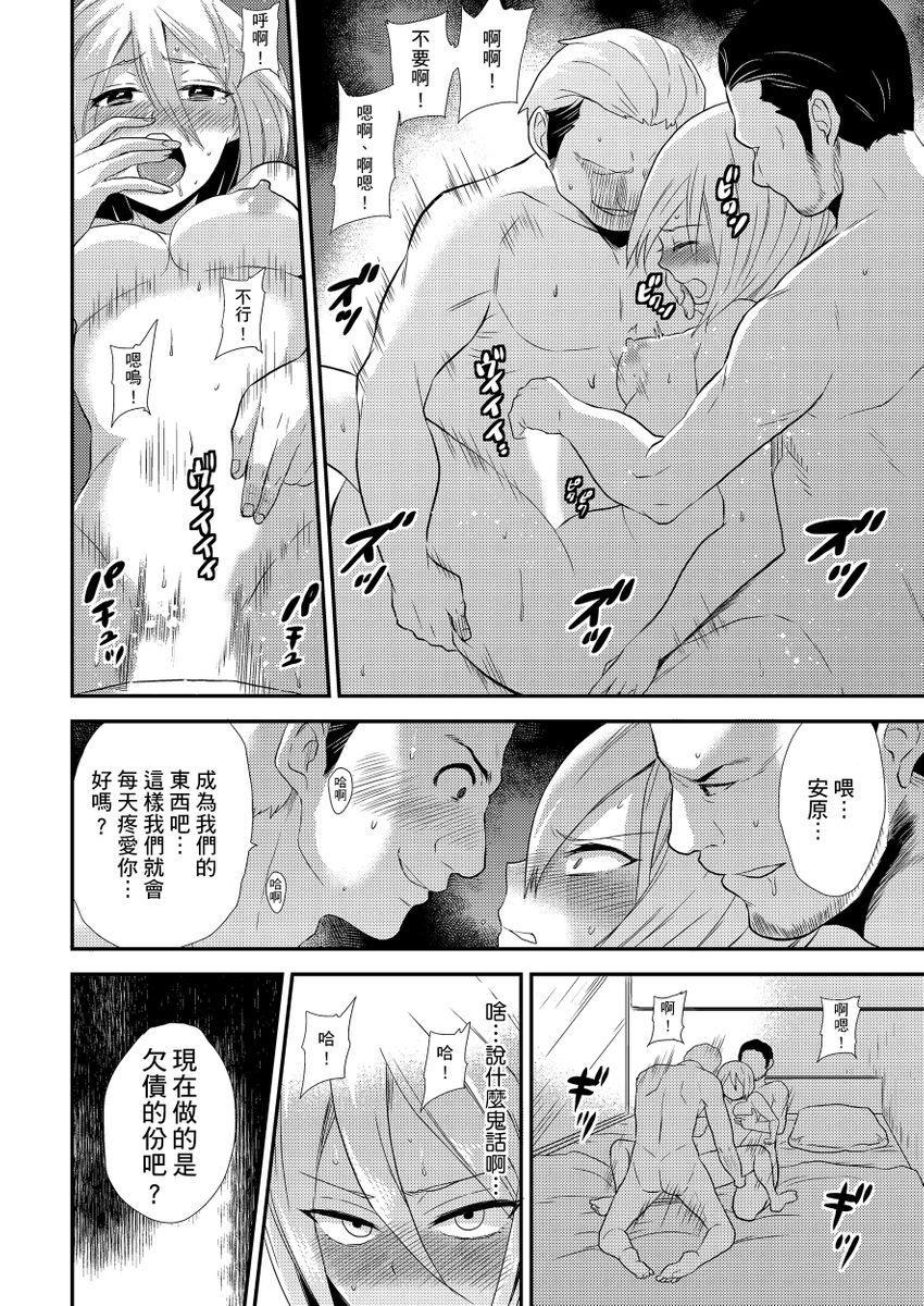 Nyotaika Health de Bikun Bikun ★ Ore no Omame ga Chou Binkan! | 在女體化風俗店裡高潮抽搐不斷★我的小豆豆被弄得超敏感!Ch.1-9 197
