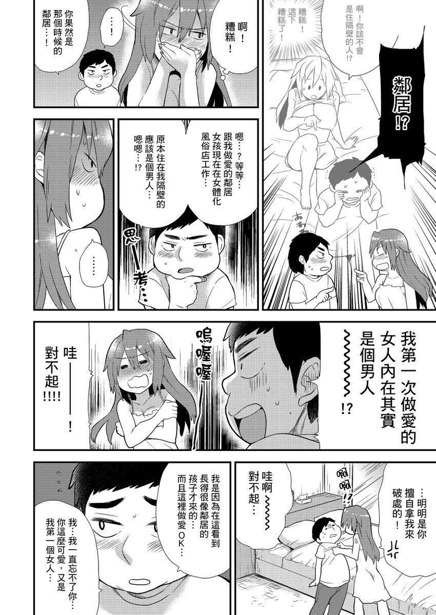 Nyotaika Health de Bikun Bikun ★ Ore no Omame ga Chou Binkan! | 在女體化風俗店裡高潮抽搐不斷★我的小豆豆被弄得超敏感!Ch.1-9 202