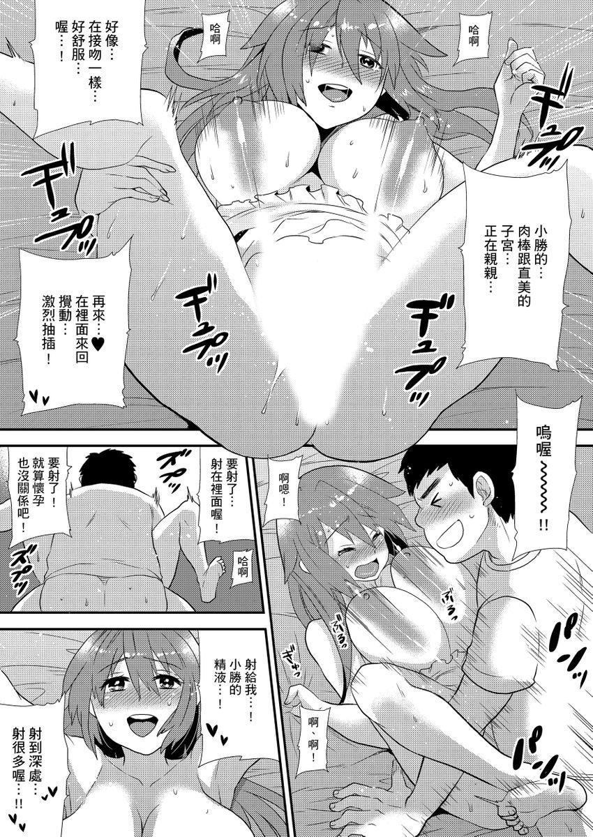 Nyotaika Health de Bikun Bikun ★ Ore no Omame ga Chou Binkan! | 在女體化風俗店裡高潮抽搐不斷★我的小豆豆被弄得超敏感!Ch.1-9 213