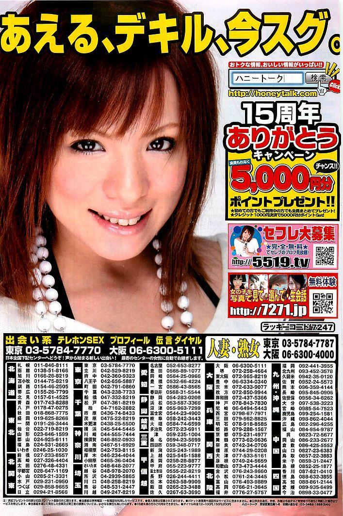 COMIC HANA-MAN 2009-08 124