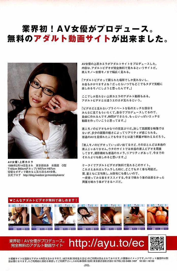 COMIC HANA-MAN 2009-08 127