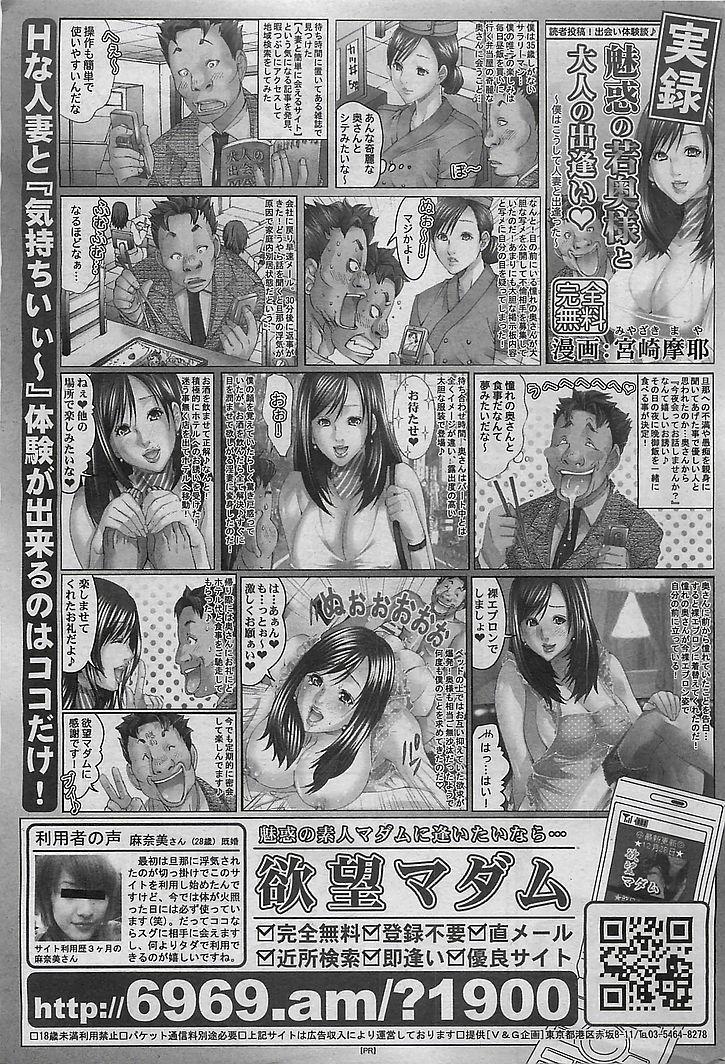 COMIC HANA-MAN 2009-08 216