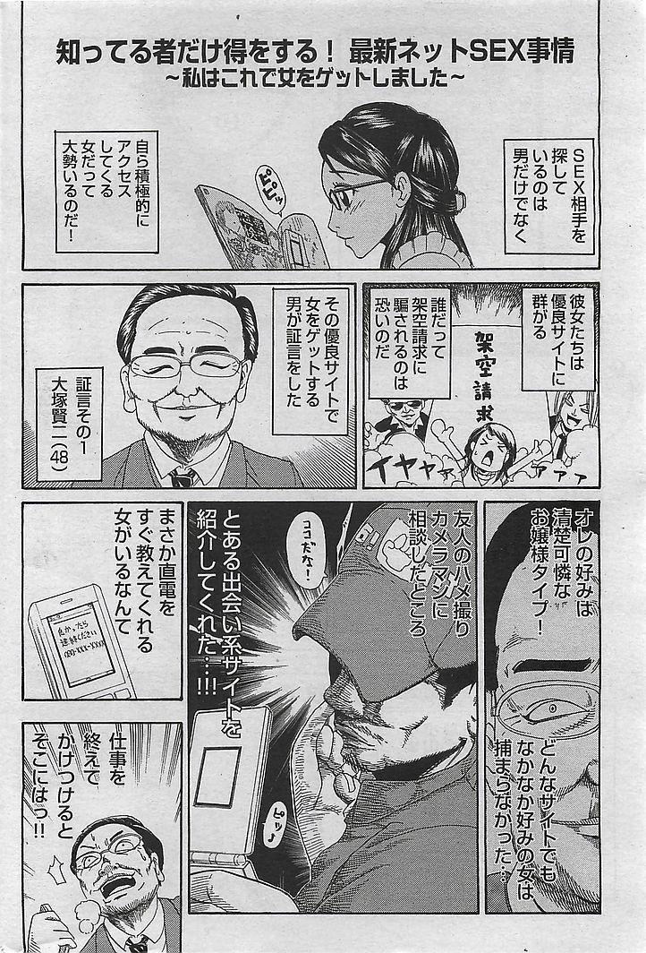 COMIC HANA-MAN 2009-08 221