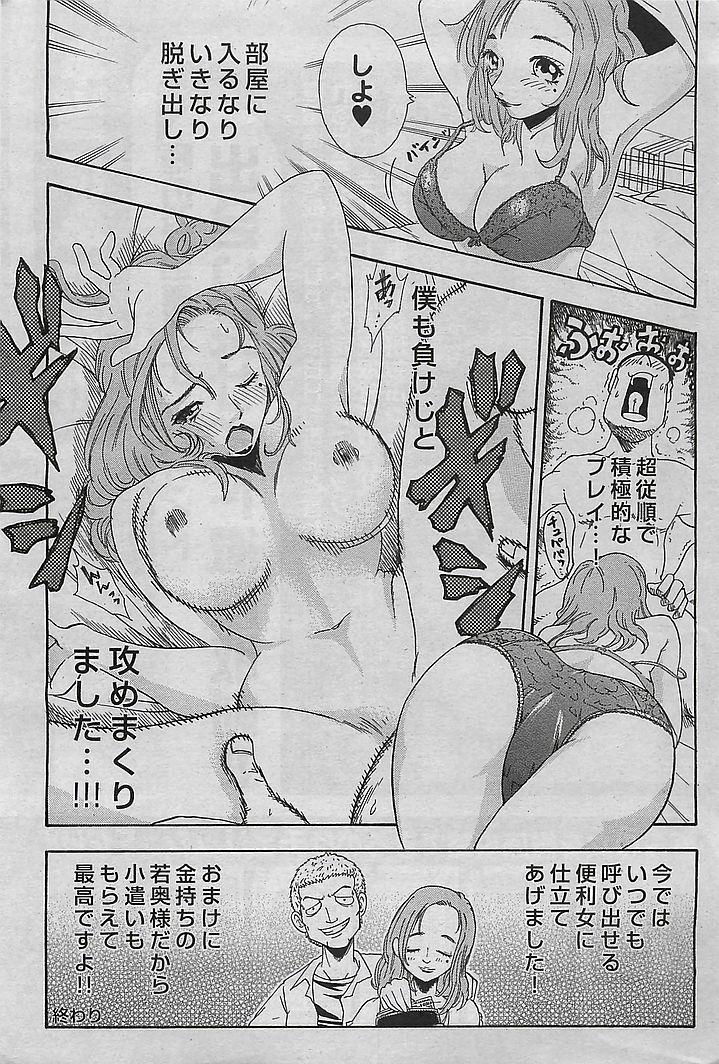 COMIC HANA-MAN 2009-08 224