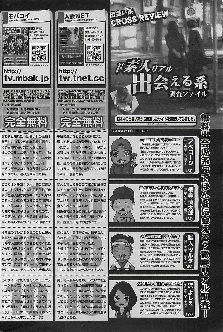 COMIC HANA-MAN 2009-08 227