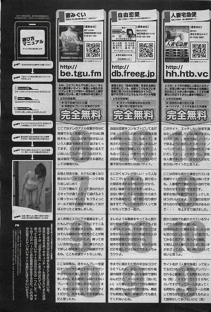 COMIC HANA-MAN 2009-08 228